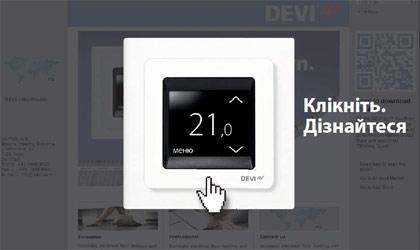 Управление системой отопления помещения на веб-сайте touch.devi.ua