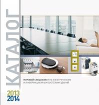 Новый каталог электрооборудования Legrand 2013-2014 гг.