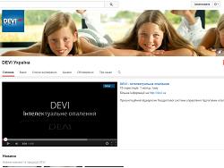 Торговая марка DEVI в Украине имеет свой канал на YOUTUBE