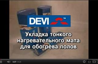 Видеоролик по укладке мата Devimat™
